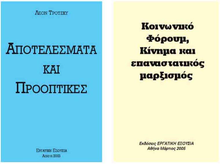 exof-apotelesmata-forum.jpg