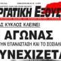 Kυκλοφορεί στις 4 Ιουλίου το τελευταίο φύλλο της ΕργατικήςΕξουσίας